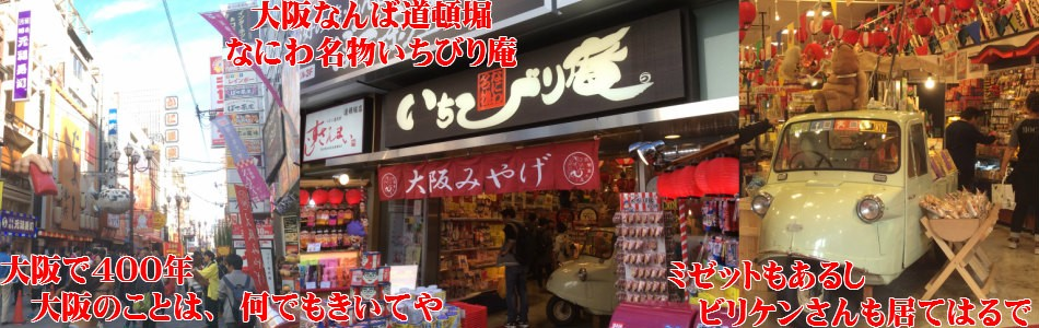 大阪土産、関西土産が揃う店