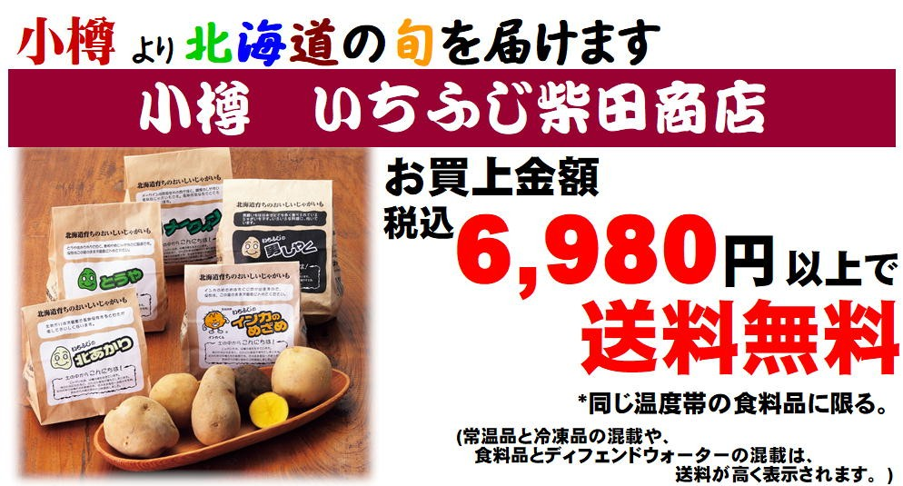 北海道 小樽よりインカのめざめなど旬の野菜を届けます