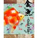 金魚(生体・用品)