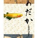 メダカ(生体・用品)