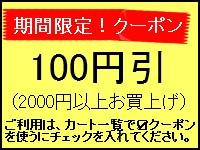 ku-pon2000en100enbiki.jpg