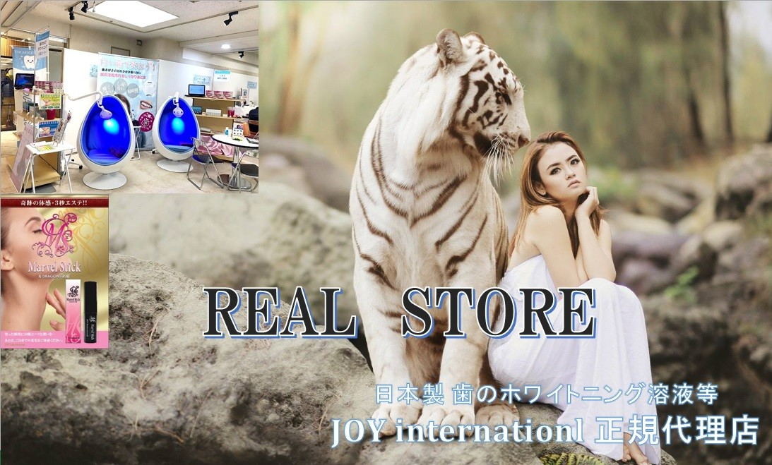 REAL STORE   -joy international正規代理店-