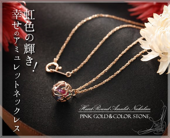 虹色の輝き幸せにアミュレットネックレス ピンクゴールド