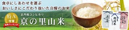 高級米なら京の里山米。おいしいお米。精米方法も選べます。
