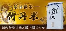 最高級米竹丹米