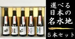 選べる日本の名水地5本セット