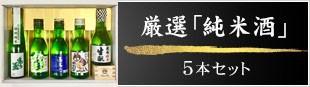 厳選「純米酒」5本セット