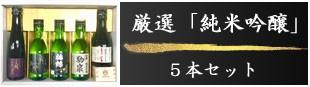 厳選「純米吟醸」5本セット