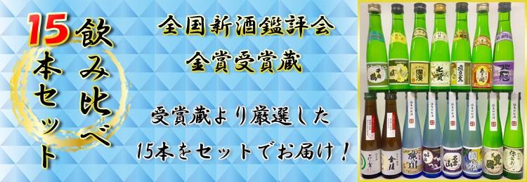 金賞受賞蔵15本セット