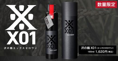 沢の鶴X01