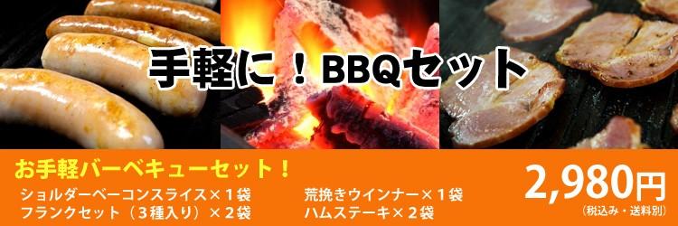 """""""お手軽バーベキューセット"""