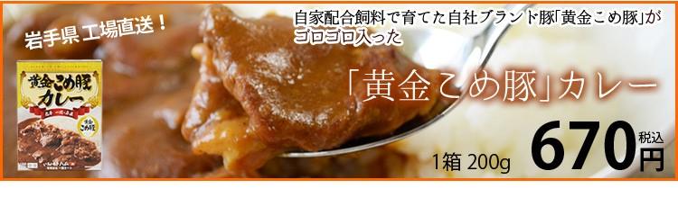 """""""黄金こめ豚カレー"""""""