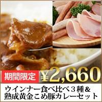 自家製ウインナー食べ比べ3種&熟成黄金こめ豚カ レー(2箱)セット
