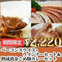 ベーコンスライス・ウインナーセット&熟成黄金こめ豚カレー(2箱)セット