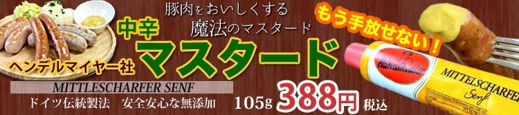 """""""ヘンデルマイヤー社マスタード"""""""