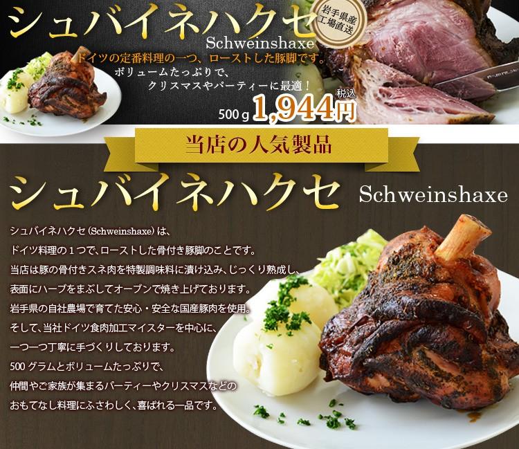 シュバイネハクセ500g1,944円ドイツの定番料理の一つ、ローストした豚脚です。
