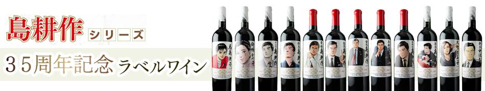 島耕作35周年記念ラベルワイン