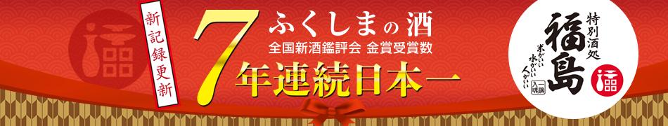 全国新酒鑑評会 7年連続金賞