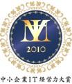 2010 北海道IT経営貢献賞受賞