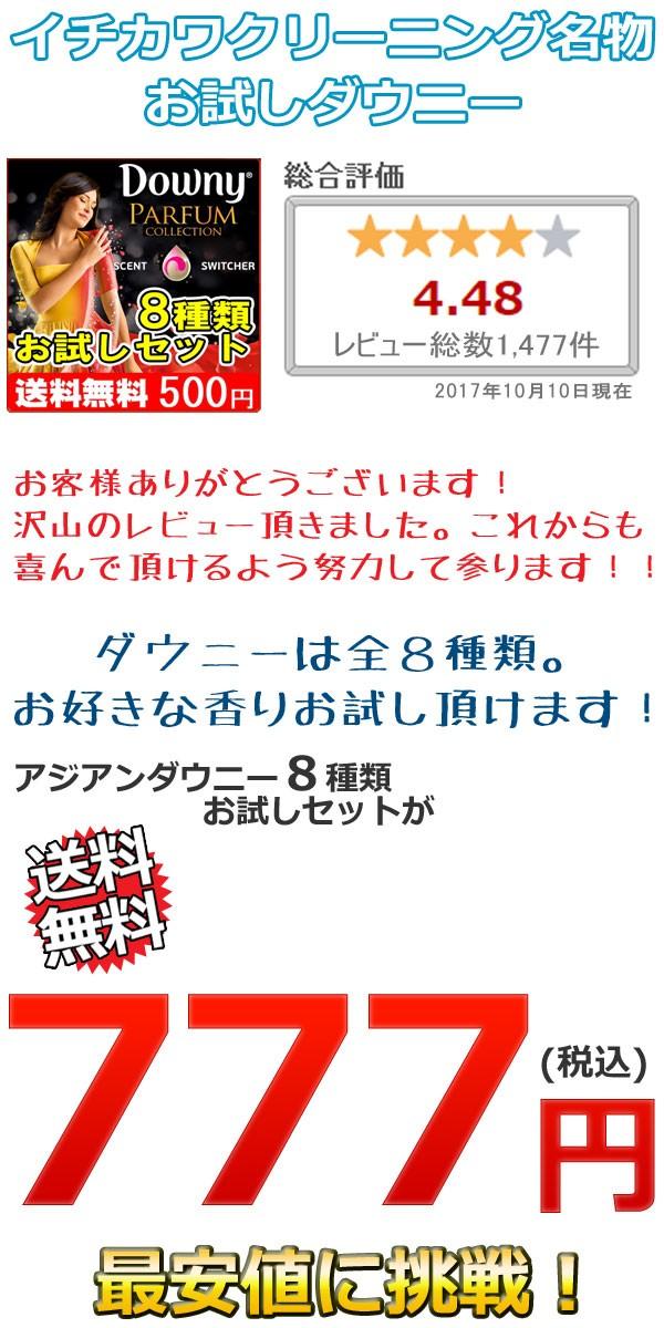 ダウニー398円