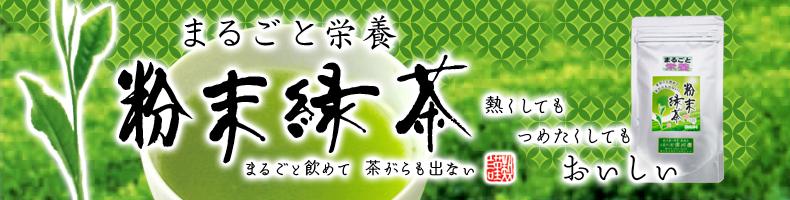 まるごと栄養 粉末緑茶
