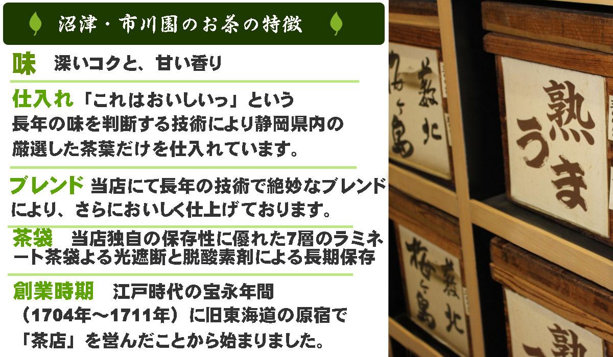 沼津・市川園のお茶のおいしさの特徴
