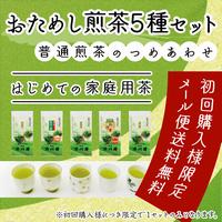 おためし煎茶5種セット