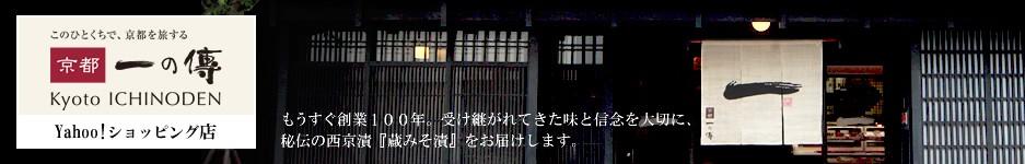 京都一の傳Yahoo!ショッピング店