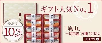 ギフト人気No.1「嵐山」