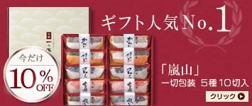 【ギフト一番人気】一切れ包装10切入「嵐山」
