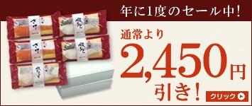 「西京漬の日」記念セット10切