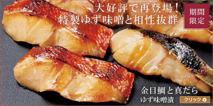 金目鯛と真鱈 ゆず味噌漬 5切入