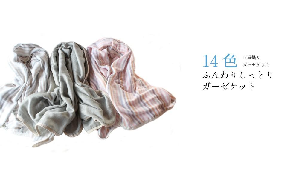 ガーゼケット 5重織りガーゼケット ふんわりしっとりガーゼケット 14色