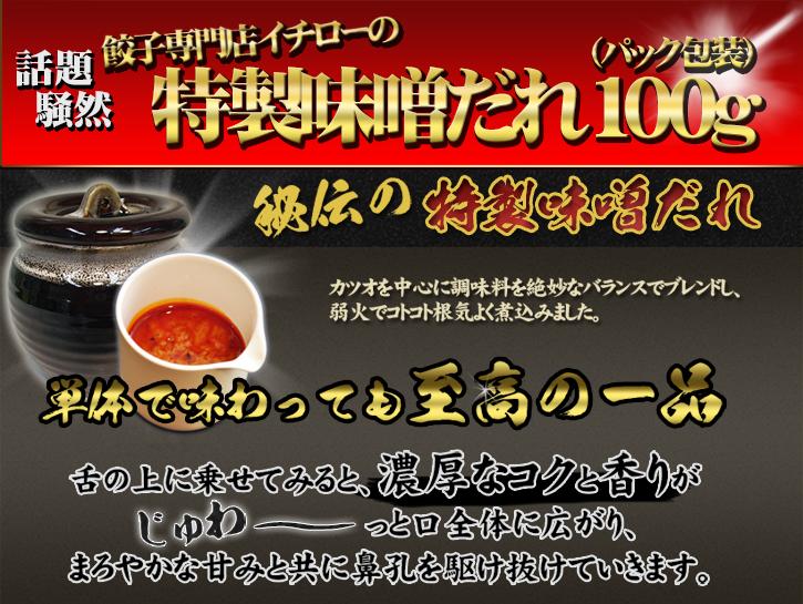 神戸味噌だれ餃子。秘伝の味噌だれ