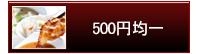 500円均一