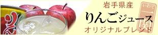 岩手県産りんごジュース