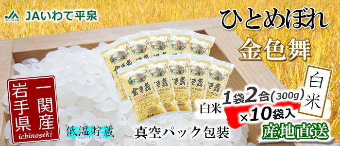 一関産ひとめぼれ300g