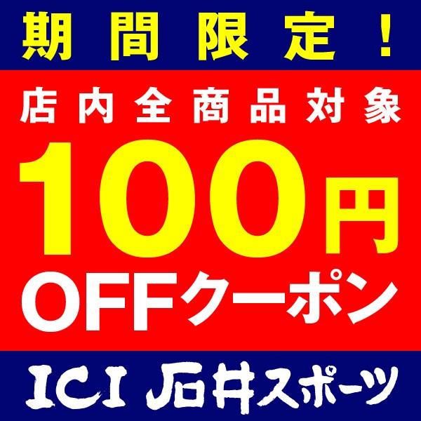 100円オフクーポン