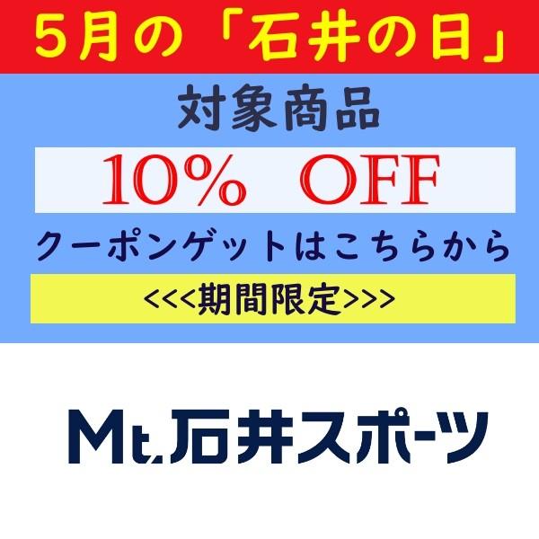 【5/13&5/14石井の日Vol.3】対象商品10%OFF!!!!!