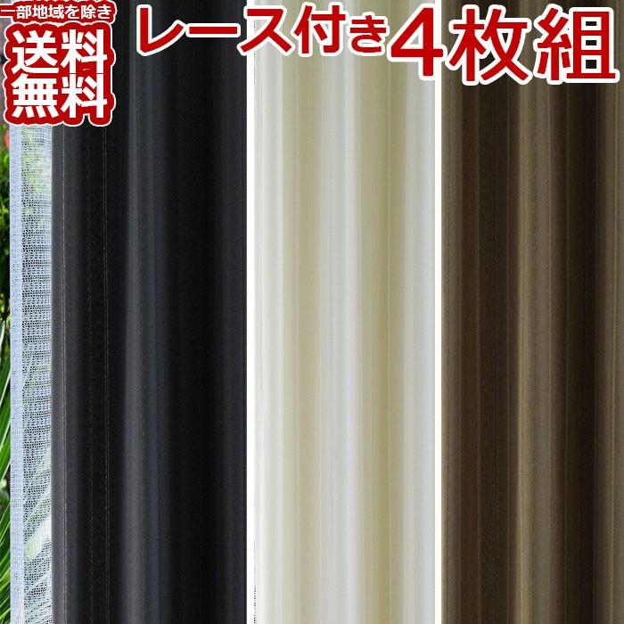 カーテン 4枚組 無地 レース付き『ソニック』