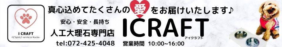 人工大理石専門店 ICRAFT ロゴ