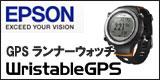 EPSON ランナー用腕時計