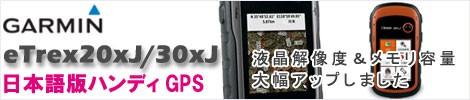 etrex20xJ30xJ 日本語版
