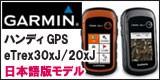 eTrex30xJ/20xJ日本語版