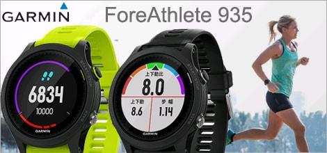 ForeAthlete 935 GPSランニングウォッチ