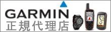 GARMIN(ガーミン)正規代理店