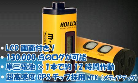 M-241 HOLUX Bluetooth データロガー