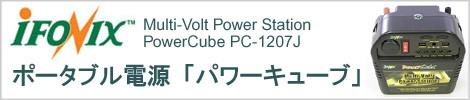 ポータブルバッテリー電源パック パワーキューブ