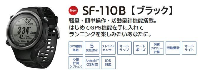3ac754b09b WristableGPS SF-110B ブラック EPSON エプソン :sf-110b:ida-online ...