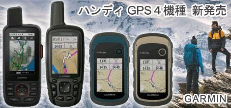 GARMINハンディGPS-4機種新発売